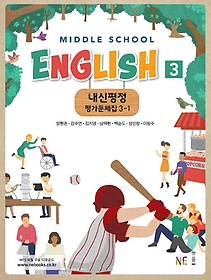 "<font title=""능률 MIDDLE SCHOOL ENGLISH 중 3-1 평가문제집 (2020/ 양형권)"">능률 MIDDLE SCHOOL ENGLISH 중 3-1 평가문...</font>"