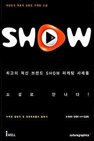 쇼(SHOW)