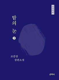 밤의 눈 2 (큰글씨책)