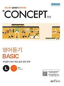 컨셉 고등 수능영어 듣기 BASIC (2021년용)