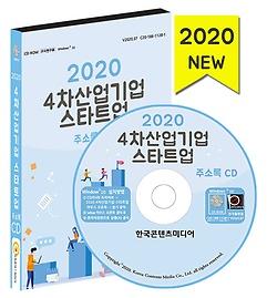 2020 4차산업 기업 스타트업 주소록 CD