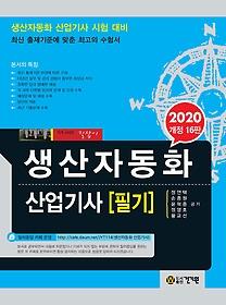 2020 생산자동화 산업기사 필기