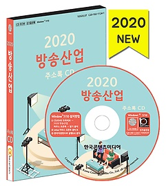 2020 방송산업 주소록 CD