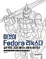 이것이 Fedora 리눅스다 : 실무 현장 그대로 배우는 페도라 리눅스 서버 & 네트워크(Fedora 28 반영)