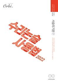"<font title=""수리논술사용법 2022 - 서술의 기본편 (2021)"">수리논술사용법 2022 - 서술의 기본편 (202...</font>"