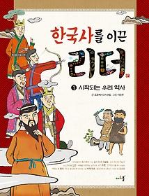 한국사를 이끈 리더 1