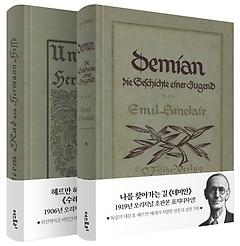 초판본 데미안 + 수레바퀴 아래서 세트
