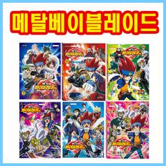 메탈베이블레이드 애니만화 시리즈 전6권 세트판매