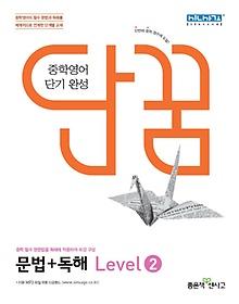 단꿈 문법 + 독해 Level 2