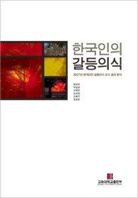 한국인의 갈등의식