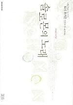 """<font title=""""솔로몬의 노래  -  1993년 노벨문학상 수상작가 대표도서"""">솔로몬의 노래  -  1993년 노벨문학상 수상...</font>"""