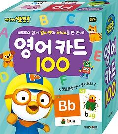 뽀로로 영어 카드 100