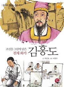 조선을 그림에 담은 천재 화가 김홍도