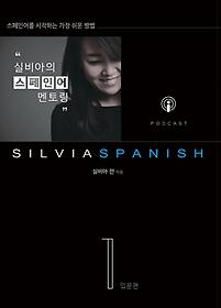 실비아의 스페인어 멘토링 1
