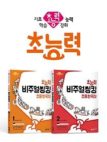 초능력 비주얼씽킹 초등 한국사 세트 1~2권