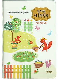 DK 일러스트 컬러 쉬운말성경 (소/ 가죽)