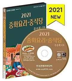 2021 중화요리 중식당 주소록 CD