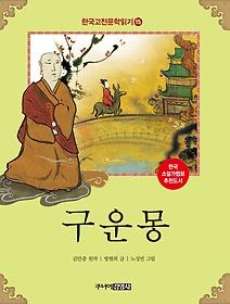 한국 고전문학 읽기 15 - 구운몽