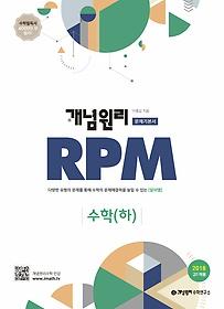 개념원리 문제기본서 RPM 고등 수학 (하/ 2018)