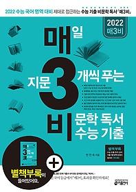 "<font title=""매3비 - 매일 지문 3개씩 푸는 비문학 독서 수능기출 (2021)"">매3비 - 매일 지문 3개씩 푸는 비문학 독서...</font>"