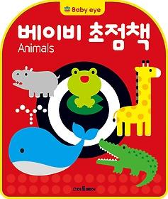 베이비 초점책 - Animals