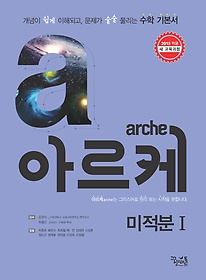 arche 아르케 미적분 1 (2018년용)