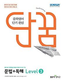 단꿈 문법 + 독해 Level 3