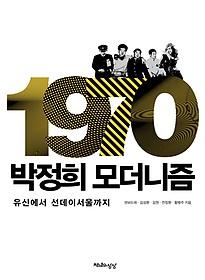 1970, 박정희 모더니즘