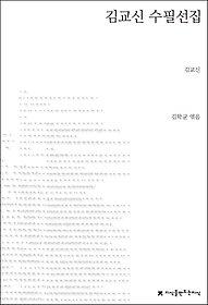 김교신 수필선집