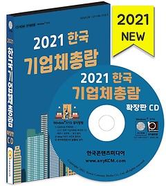 2021 한국기업체총람 확장판 (CD:1)