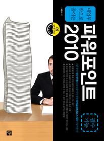 """<font title=""""내 업무 반으로 줄이는 파워포인트 2010 - 필수기능"""">내 업무 반으로 줄이는 파워포인트 2010 - ...</font>"""