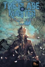 블레이드 마스터 3
