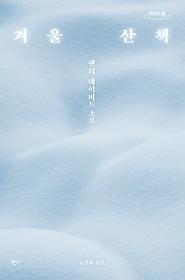 겨울 산책 (큰글자책)