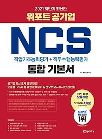 """<font title=""""2021 하반기 위포트 공기업 NCS 직업기초능력평가 + 직무수행능력평가 통합 기본서 """">2021 하반기 위포트 공기업 NCS 직업기초능...</font>"""