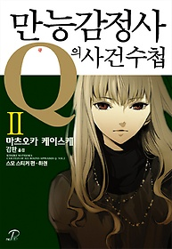 만능감정사 Q의 사건수첩 2