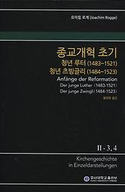 """<font title=""""II/3, 4 - 종교개혁 초기 / 청년 루터(1483~1521), 청년 츠빙글리(1484~1523)"""">II/3, 4 - 종교개혁 초기 / 청년 루터(1483...</font>"""