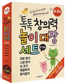 톡톡 창의력 놀이대장 세트 (4~6세)
