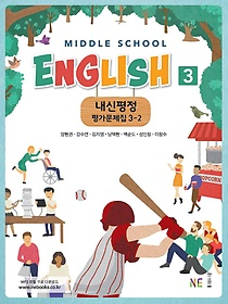 "<font title=""능률 MIDDLE SCHOOL ENGLISH 중 3-2 평가문제집 (2020/ 양형권)"">능률 MIDDLE SCHOOL ENGLISH 중 3-2 평가문...</font>"