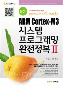 "<font title=""[한정판매] 실전! ARM Cortex-M3 시스템 프로그래밍 완전정복 2"">[한정판매] 실전! ARM Cortex-M3 시스템 프...</font>"