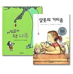 <샬롯의 거미줄+아낌없이 주는 나무> 패키지 (전2권)