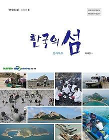 한국의 섬 8 - 전라북도