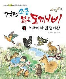 검정 소금 붉은 도깨비. 1 :  김우경 판타지 동화, 소금이와 달팽이산