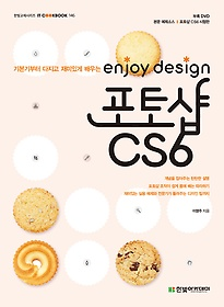 enjoy design 포토샵 CS6