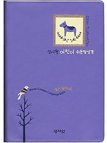 DK 일러스트 컬러 쉬운말성경 (소/ 비닐)