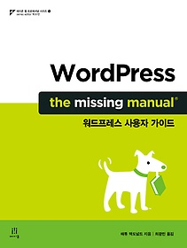 "<font title=""WordPress: The Missing Manual 워드프레스 사용자 가이드"">WordPress: The Missing Manual 워드프레스...</font>"