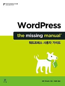 "<font title=""WordPress: The Missing Manual 워드프레스 사용자 가이드"">WordPress: The Missing Manual 워드프레스...</font>"