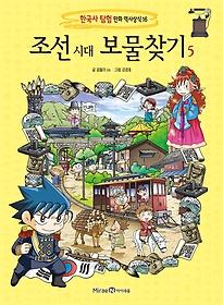 조선 시대 보물찾기 5
