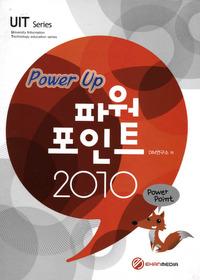 Power Up 파워포인트 2010