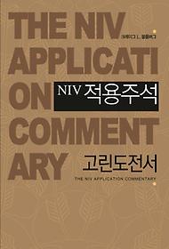 NIV 적용주석 - 고린도전서