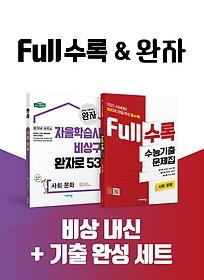 비상 내신+기출 완성 세트 사회문화 (Full수록+완자)